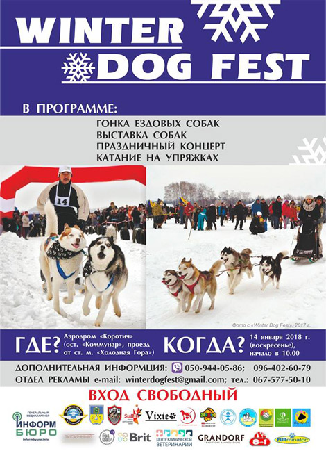 Winter Dog Fest - 2018